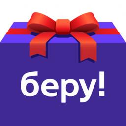 Скачать Беру – бонус 500 рублей на ваш первый заказ