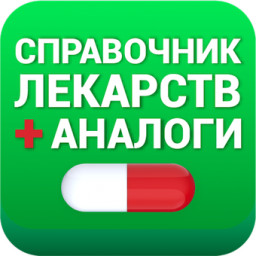 Скачать Аналоги лекарств, справочник лекарств