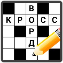 Скачать Кроссворды на русском